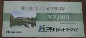 ☆即決☆ 平川カントリークラブ 平日2,000円割引券  4枚 ☆