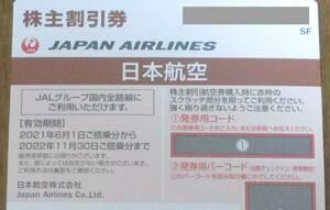 ☆即決/送料込み☆ JAL/日本航空 株主優待割引券 1枚 + 優待冊子 1冊 ☆