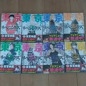 東京卍リベンジャーズ 東リベ 1-8巻 全巻シュリンク付 卍會 アニメ 新品