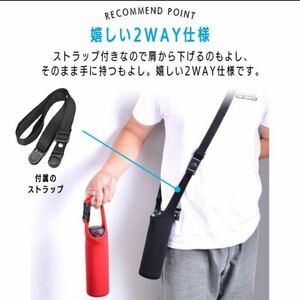 新品 星柄 水筒カバー ペットボトルカバー ショルダー 2way 水筒ケース