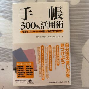 手帳300%活用術 仕事とプライベートが楽しくなる117のワザ/日本能率協会マネジメントセンター 【編】