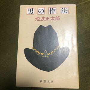 男の作法/池波正太郎