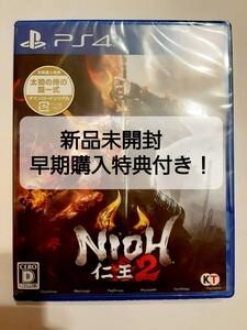 PS4 新品未開封 仁王2 NIOH2