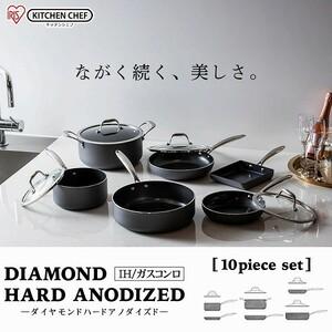 アイリスオーヤマ フライパン 鍋 10点セット IH 対応 ダイヤモンドハードアノダイズド ブラック DHA-SE10