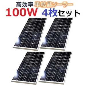 高効率 単結晶 100W ソーラーパネル 4枚セット!合計400W!太陽光発電 エコ 節約 12V蓄電に!