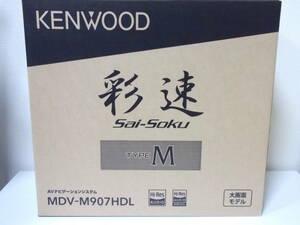 【新品・在庫有・税不要】KENWOODケンウッドMDV-M907HDL 9インチナビ・フルセグTV・DVD再生・CD録音・USB/SD/Bluetooth/HDMI・ハイレゾ対応