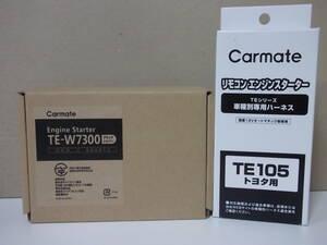 【新品・在庫有】カーメイトTE-W7300+TE105 スバル プレオプラス LA系 H24.12~H29.5 スマートキー無し用リモコンエンジンスターターSET