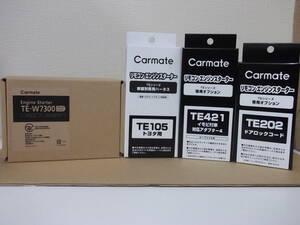 【新品】カーメイトTE-W7300+TE105+TE421+TE202 シエンタ H30.9~R3.6 スマートキー無し車用リモコンエンジンスターター+ドアロックSET