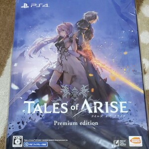 Tales of ARISE PS4 初回限定版 未開封