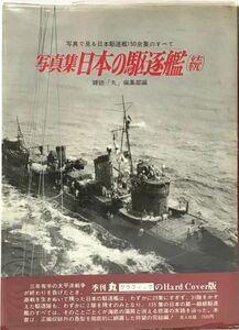 「記録写真集選20 写真集 日本の駆逐艦(続)(1973年)」帯付き 光人社