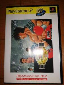 【PS2】はじめの一歩 [PlayStation2 the Best]