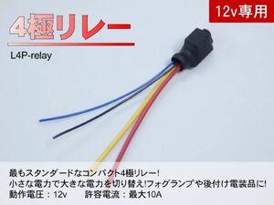 ■汎用 コンパクト4極リレー DC12v / 10A MAX120W 【逆起電圧保護付き】L4P-relay 電装品の切り替えに!