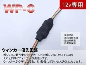 WP-C ウィンカー優先回路 12v用 【1個】 / 遅延回路 ウィンカーポジション リレー ポジションOFF 1