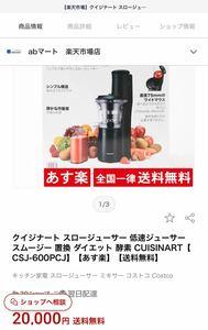クイジナート スロージューサー 低速ジューサー スムージー 置換 CUISINART【CSJ-600PCJ】