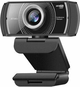 JETAKU / ウェブカメラ /webカメラ / フルHD / 1080P / 60FPS/ 120°広角 / マイク内蔵 / USB 2.0 / Mac Windows Android Limux 対応