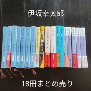 伊坂幸太郎 小説 文庫 文庫本 まとめ売り 18冊 古本 セット