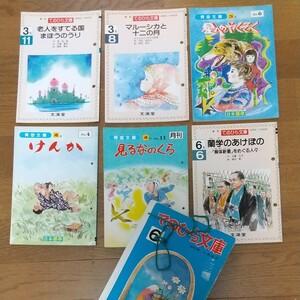 児童書セット 古本
