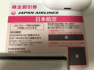 JAL 日本航空 株主優待券 2021年11月30日まで