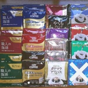 澤井珈琲 & UCC珈琲 & KEY COFFEE15種 22袋 飲み比べセット ドリップバッグコーヒー