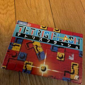 テトリスフラッシュ