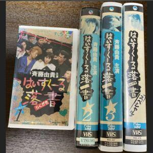激レア☆斉藤由貴主演/はいすくーる落書☆4本セット VHS
