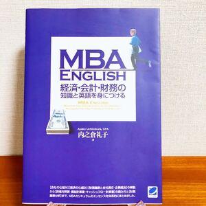 『MBA English経済・会計・財務の知識と英語を身につける』内之倉 礼子著