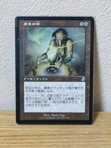 ★☆MTG 【日】虚空の杯/Chalice of the Void[無色BS]【TSR-BS】★☆ 全ての商品同梱可能