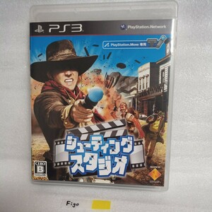 シューティングスタジオ (PS3ソフト/PlayStation3/BCJS30060/PlayStationMove専用)