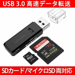 カードリーダー SDカード USB 3.0 高速データ転送 超小型 2スロット拡張 MacBook Windows両対応 TF マイクロSD SDXCなど様々なカード対応