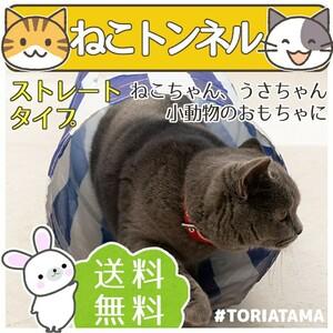☆猫トンネル ストレート型 小動物のおもちゃ キャットトンネル