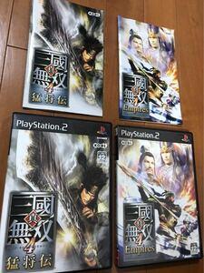 真・三國無双4 Empires PS2 真・三国無双4 猛将伝 PS2