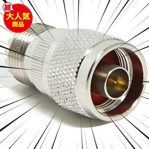 シルバー 1個 wuernine N型オス-M型メス NP-MJ 変換コネクタ 無線機 アマチュア無線 アンテナ 同軸ケーブル