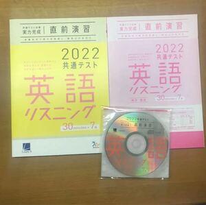 2022 英語 リスニング 実力完成 直前演習 共通テスト ベネッセ ラーンズ 進研 パワーマックス パックV Jシリーズ