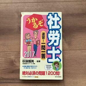 うかるぞ社労士 速習! 一問一答 (2017) 秋保雅男 (著者) 労務経理ゼミナール (著者)