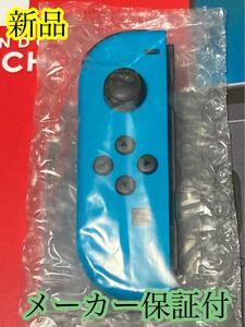 新品 純正 ニンテンドースイッチ ジョイコン 左 − L ネオンブルー Nintendo Switch 任天堂 コントローラー