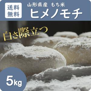 新米 令和3年産 もち米 5kg 送料無料 山形県産 ヒメノモチ 精米無料 一等米 米 お米 10kg 20kg も販売中