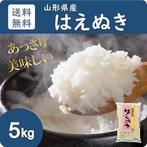 新米 令和3年産 米 お米 5kg 山形県産 はえぬき 送料無料 玄米 白米 精米無料 一等米 30kg 20kg も販売中