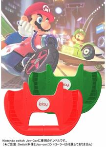 Nintendo switch Joy-Conに専用のハンドル赤