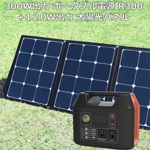 【ソーラーパネル+ポータブル電源】ポータブル電源 大容量 80000mAh R300 +ソーラーパネル 120W
