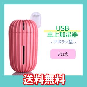 USB卓上加湿器 ●サボテンデザイン ミニ小型 静音 超音波式 ピンク