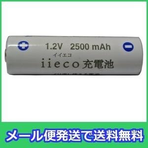 ニッケル水素充電式電池 単3形 大容量2500mAhタイプ