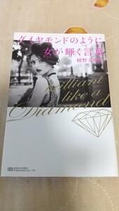ダイヤモンドのように女が輝く言葉