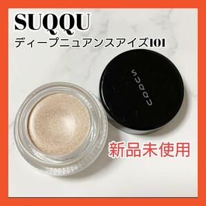 限定品!【新品】SUQQU ディープ ニュアンス アイズ 101 艶絹