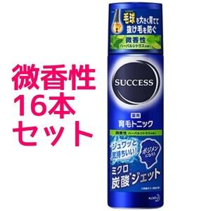 花王 サクセス SUCCESS 薬用 育毛トニック 微香性 180g 16本