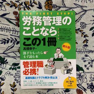 労務管理のことならこの1冊 第5版 はじめの一歩/高橋幸子 (著者)