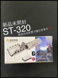 SOTO シングルバーナー ST-320
