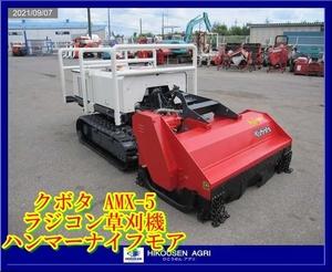 ★クボタ:KUBOTA:AMX-5:草刈機:ハンマーナイフモア:ラジコン:無線:芝刈機:畦草刈機:畔草刈機:作業機:AMX-5:HIKOUSEN