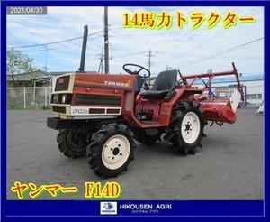 ヤンマー:YANMAR:F14D:現状:トラクター:FORTE:4駆:4WD:14馬力:小型:耕耘機:耕運機:ディーゼル:ロータリー:RSA1201:F14D:HIKOUSEN