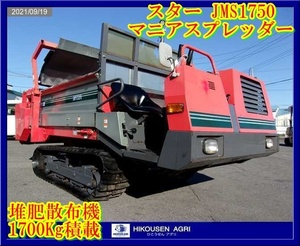 【現状】スター:JMS1750:自走式:マニアスプレッダー:マニュアスプレッダ:堆肥散布機:1700Kg積載:油圧パワーゲート:JMS1750:HIKOUSEN