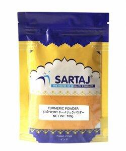 sartaj TURMERIC POWDER / ターメリックパウダー 100g /カレースパイス カレー香辛料 スパイスカレー インドカレー スリランカカレー 種類